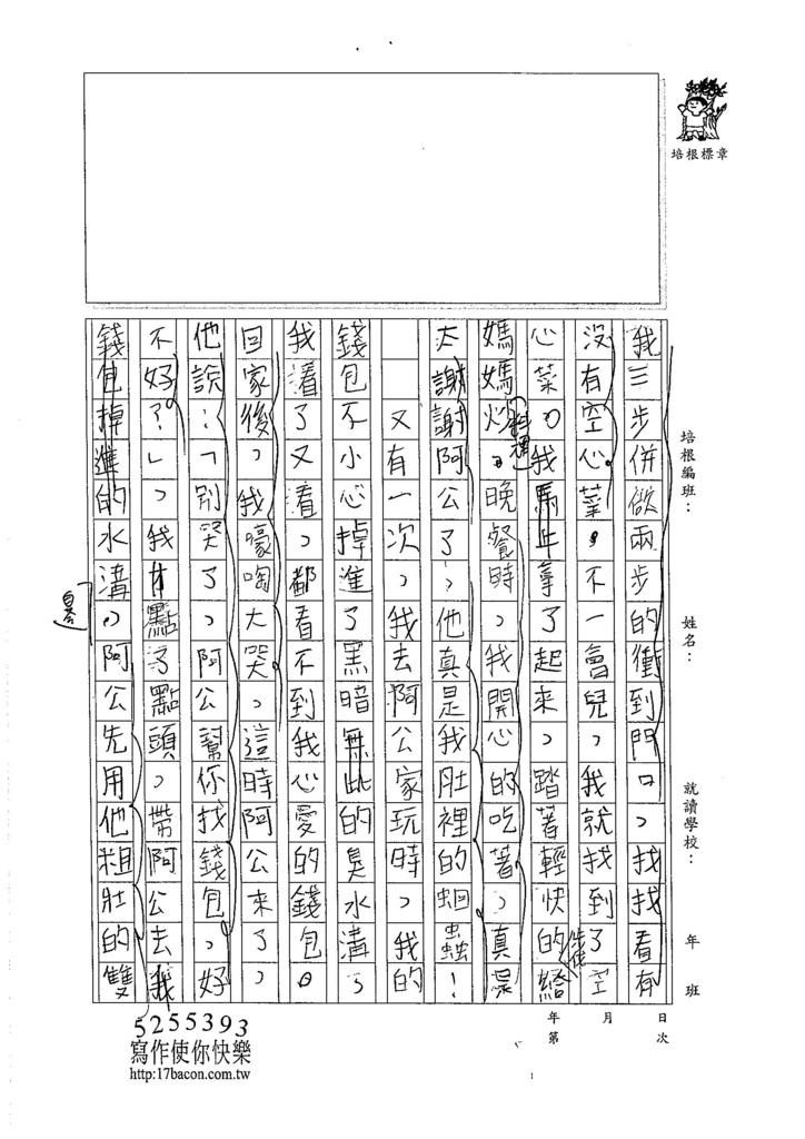 105W4402蔡昌恩 (2)