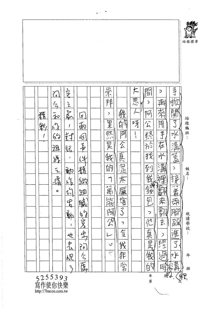 105W4402蔡昌恩 (3)