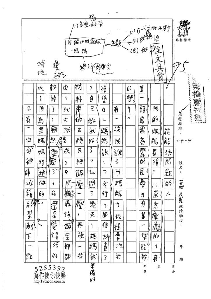 105W4402蕭鼎霖 (1)