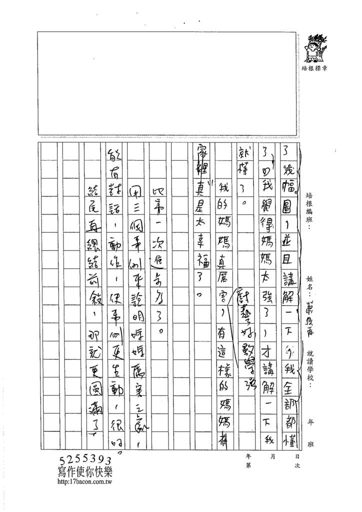 105W4402蕭鼎霖 (2)