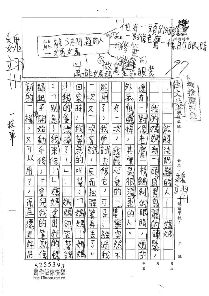 105W4402魏翊州 (1)