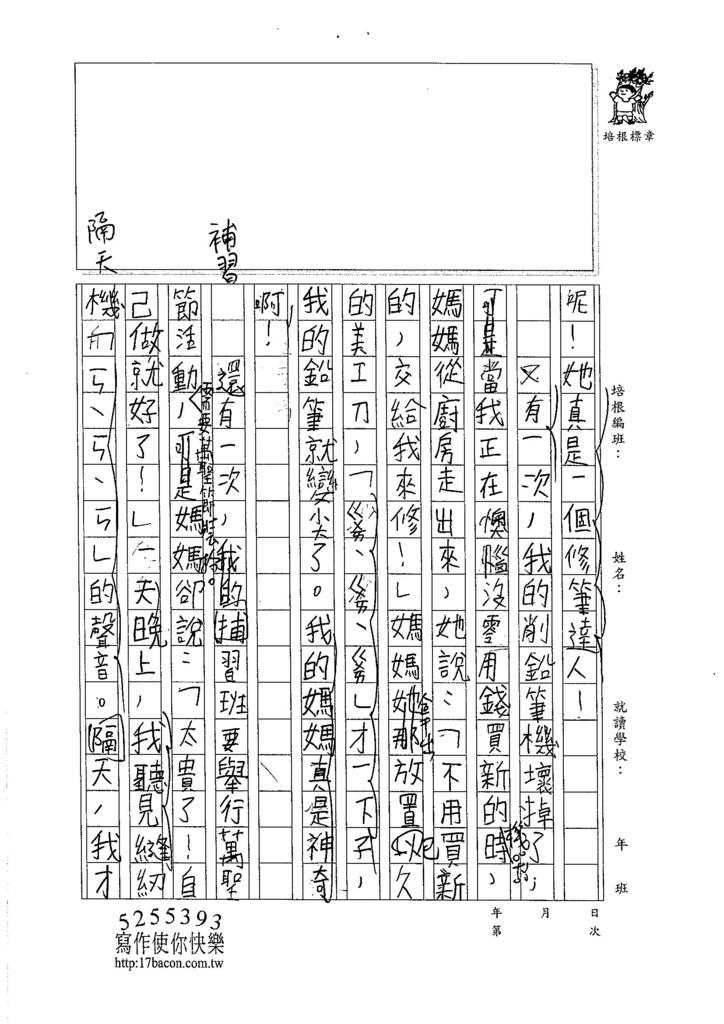105W4402魏翊州 (2)