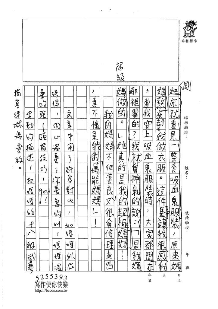 105W4402魏翊州 (3)