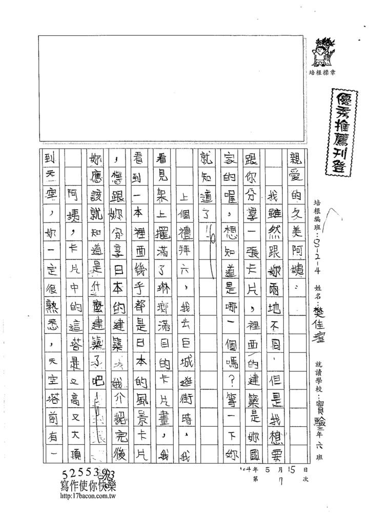 105W4407樊佳瑄 (1)