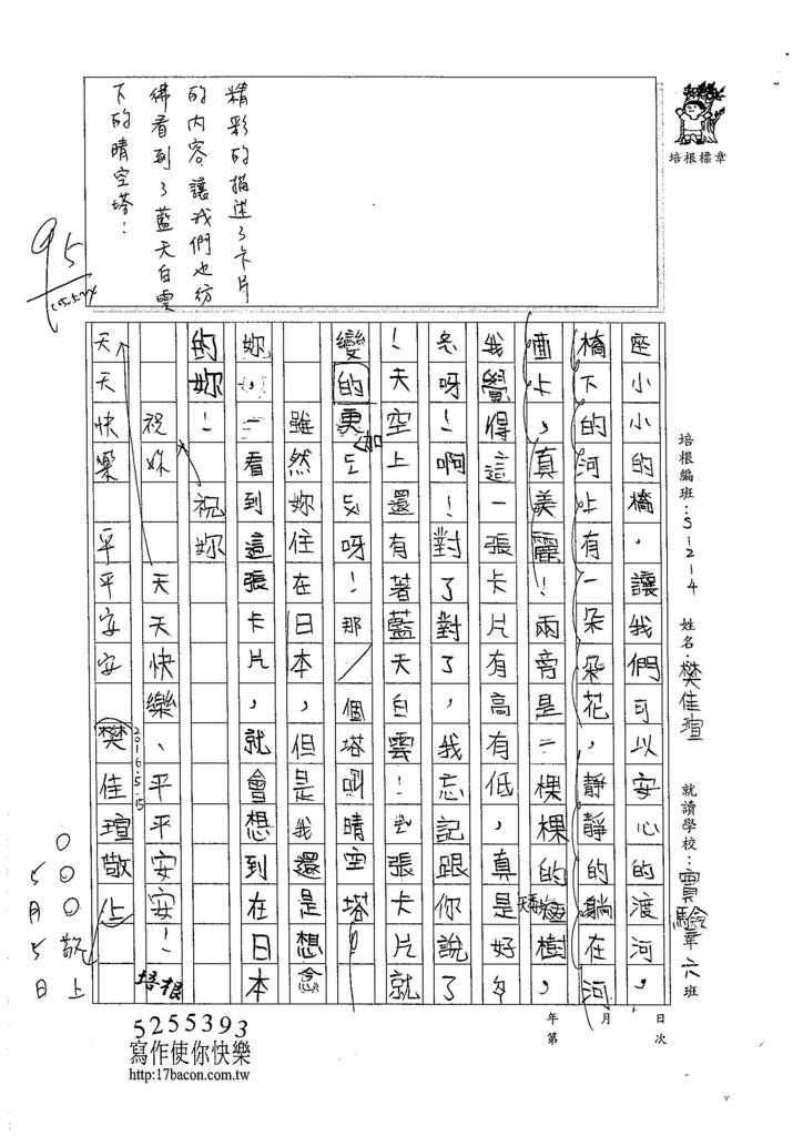 105W4407樊佳瑄 (2)