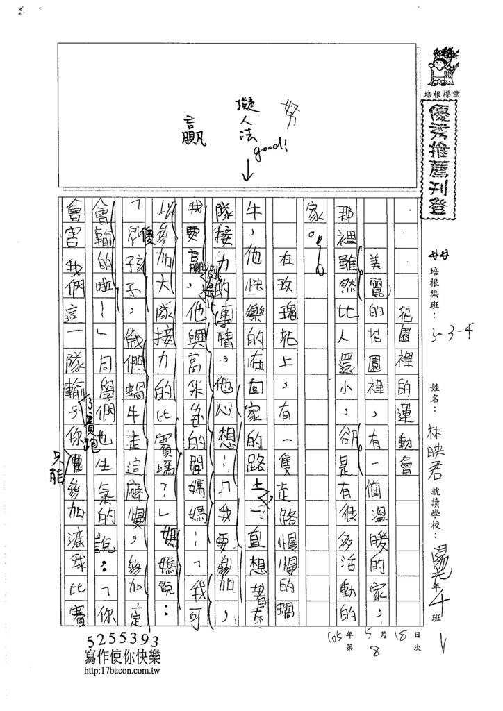 105W4408林映君 (1)