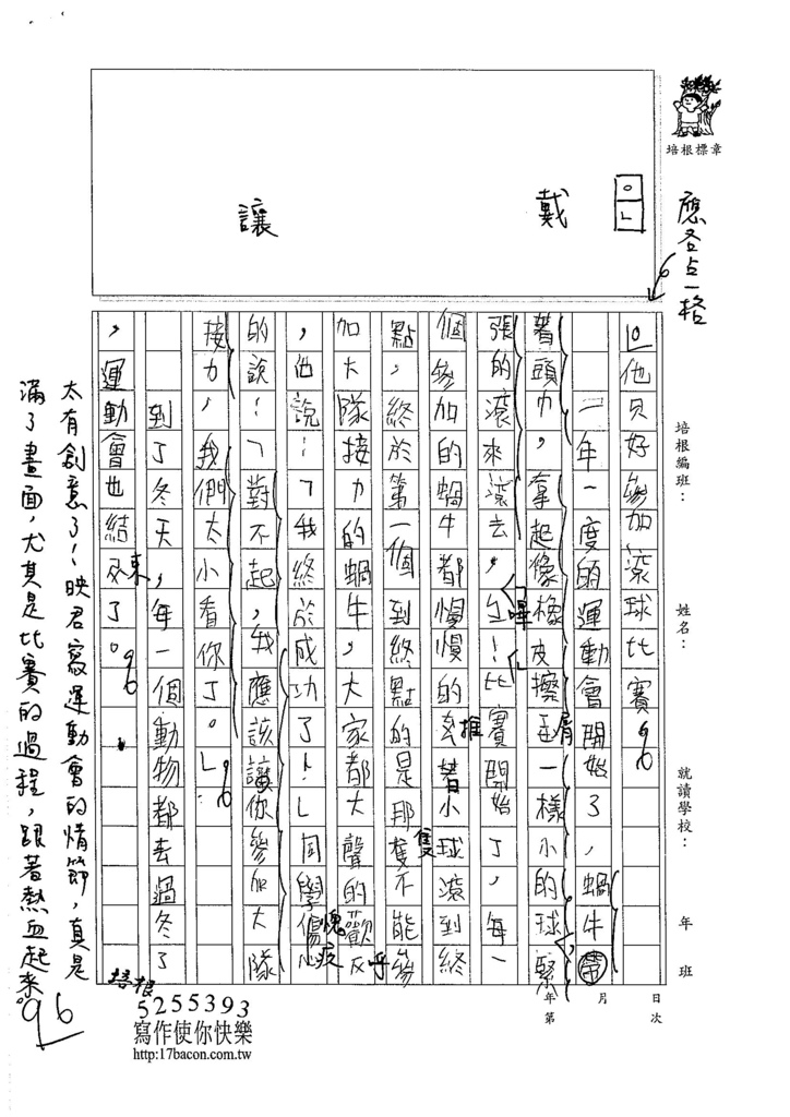 105W4408林映君 (2)
