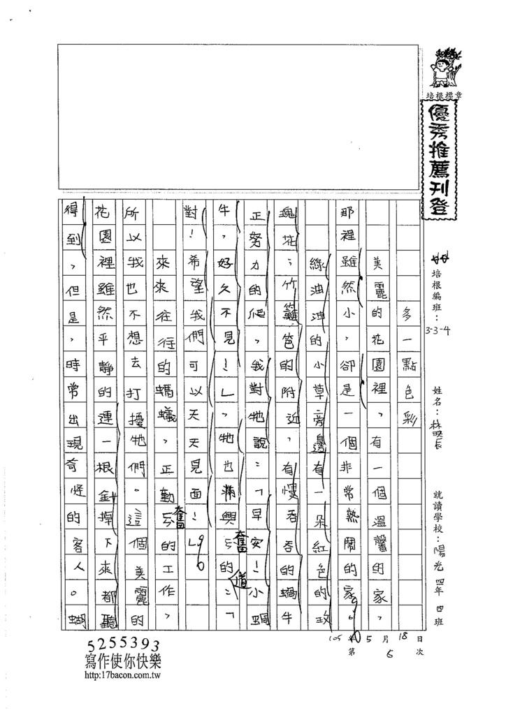 105W4408林映辰 (1)