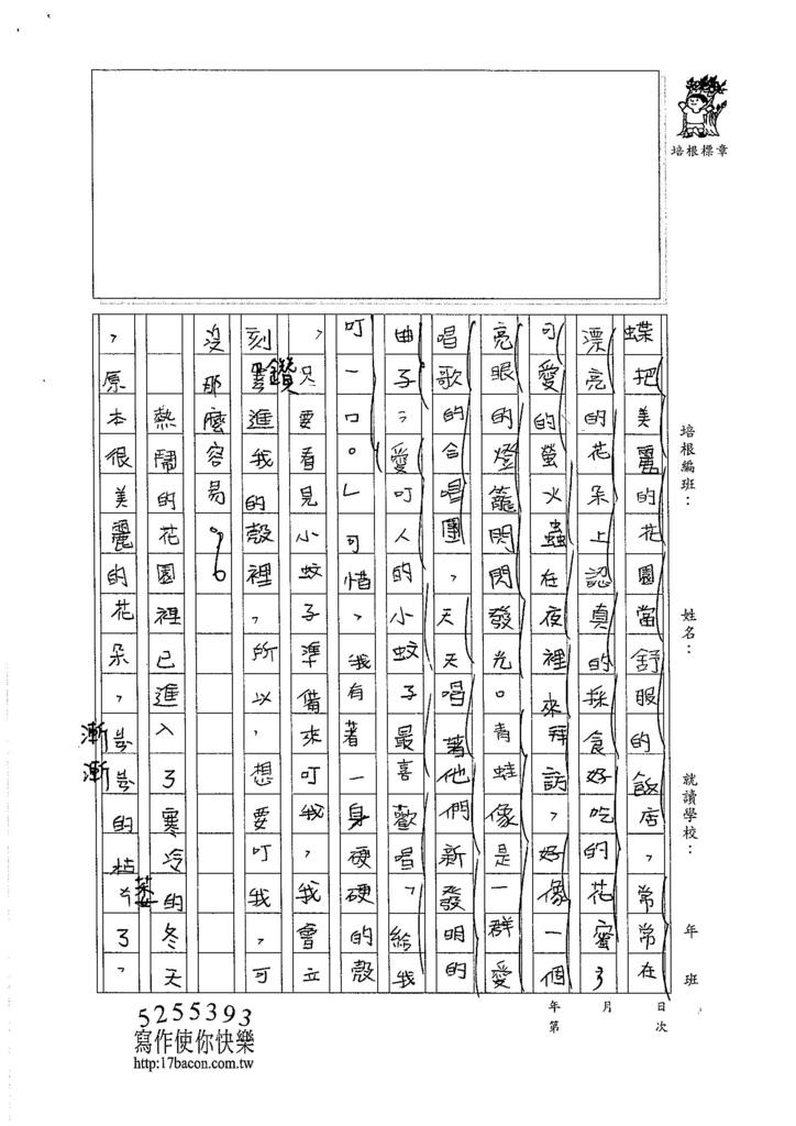 105W4408林映辰 (2)