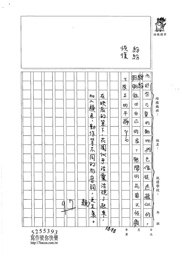 105W4408林映辰 (3)