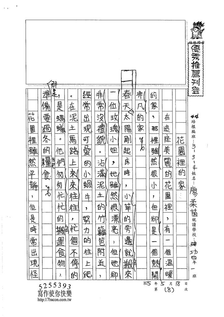 105W4408廖柔茵 (1)