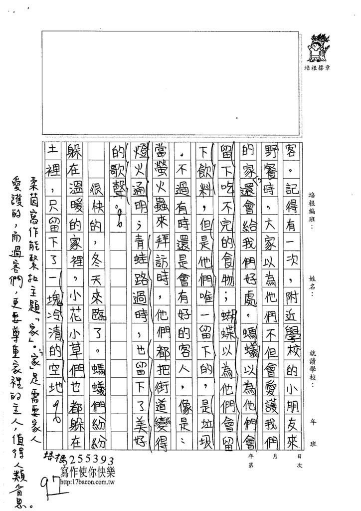 105W4408廖柔茵 (2)