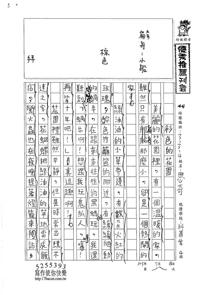 105W4408劉恩奇 (1)