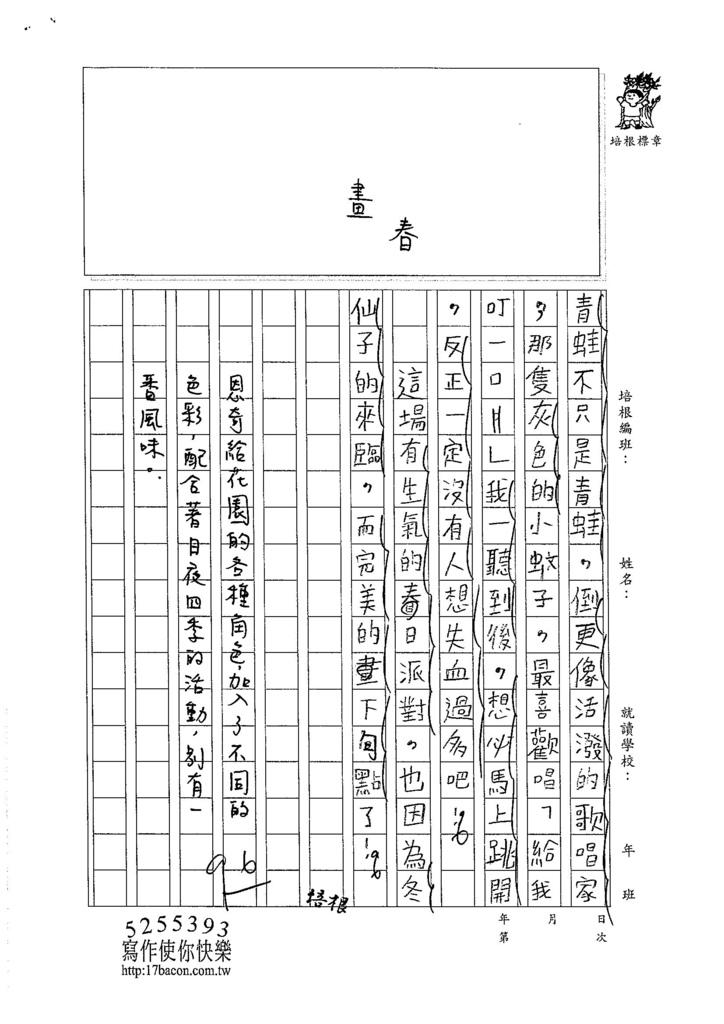 105W4408劉恩奇 (2)