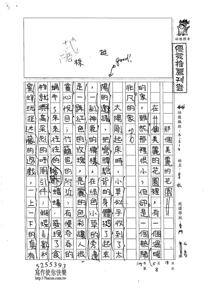 105W4408謝享妘 (1)