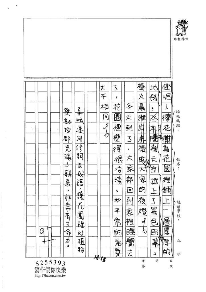 105W4408謝享妘 (2)