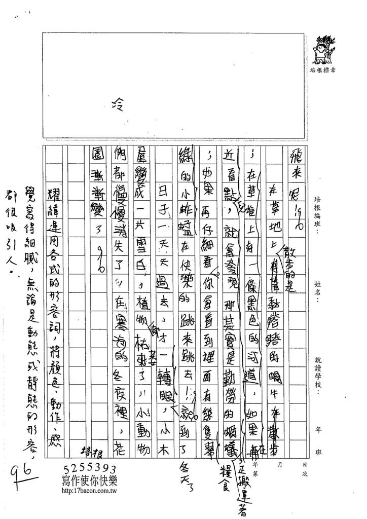 105W4408鍾耀緯 (2)