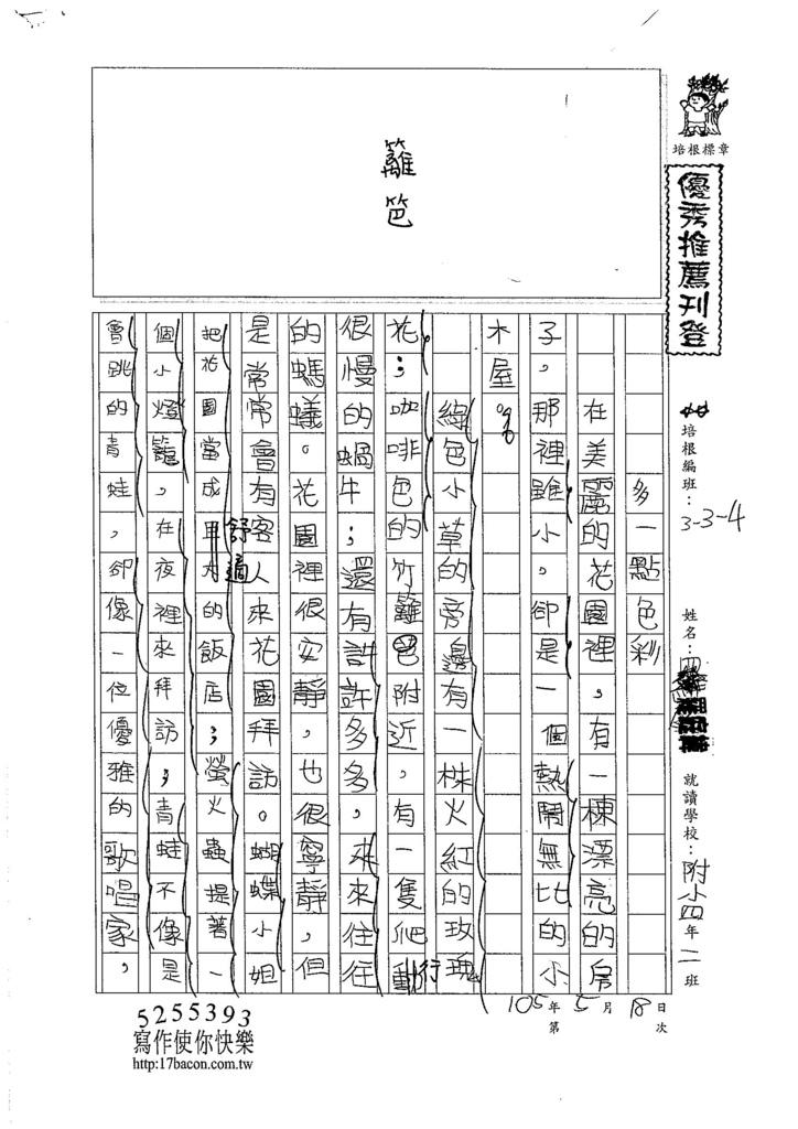 105W4408羅庭緯 (1)