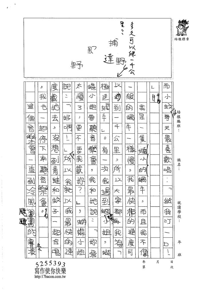105W4408羅庭緯 (2)