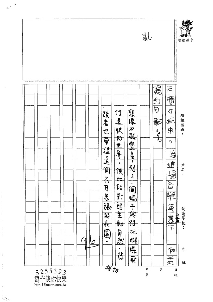 105W4408羅庭緯 (3)