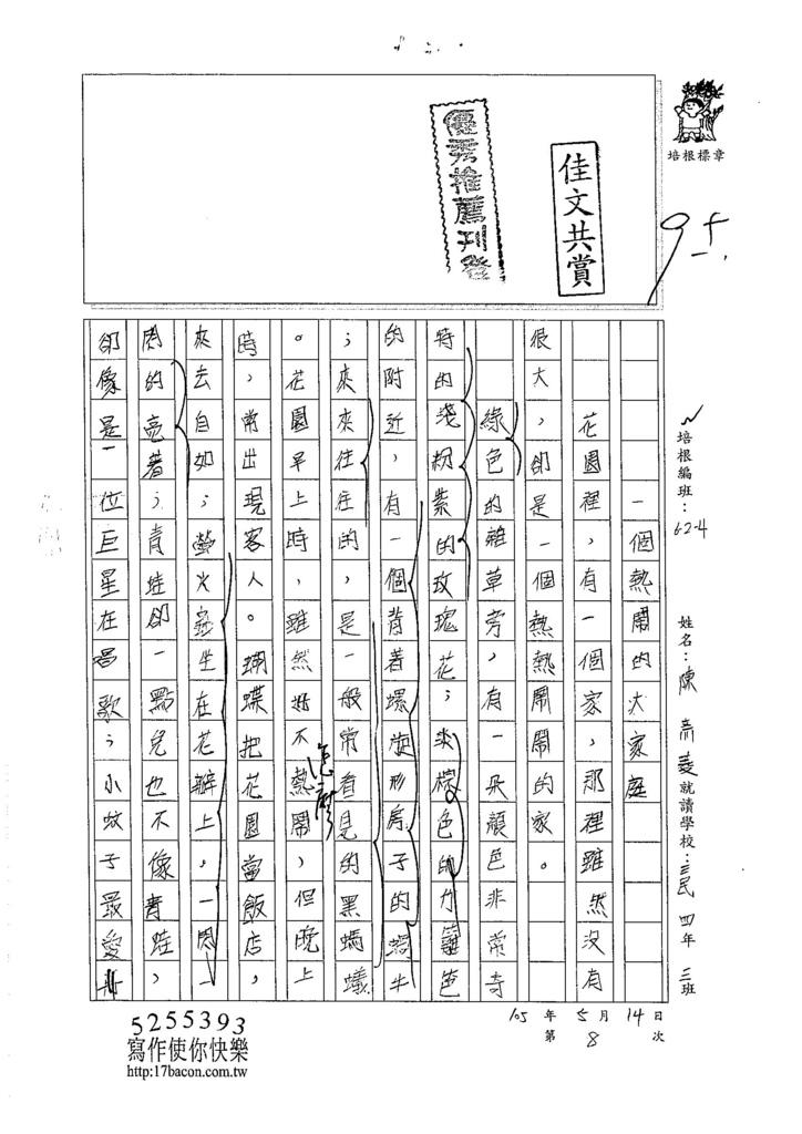 105W4408陳彥菱 (1)