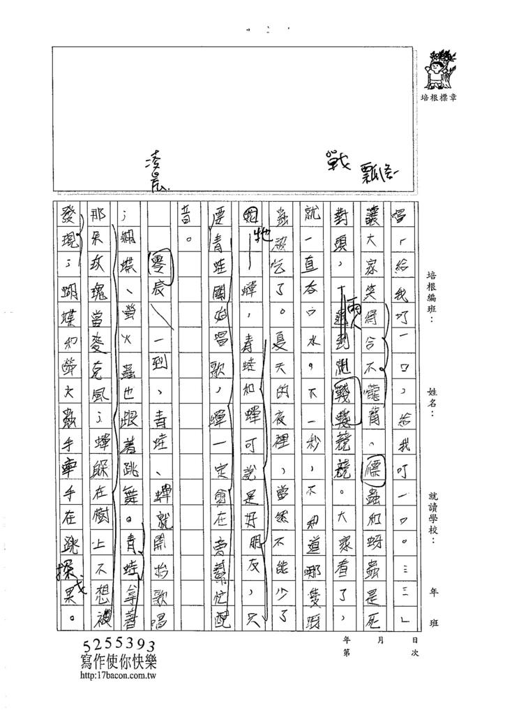 105W4408陳彥菱 (2)