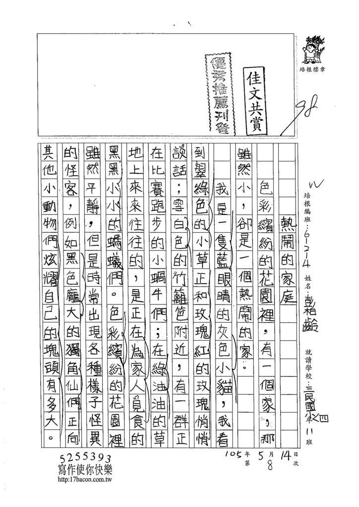 105W4408彭柏齡 (1)