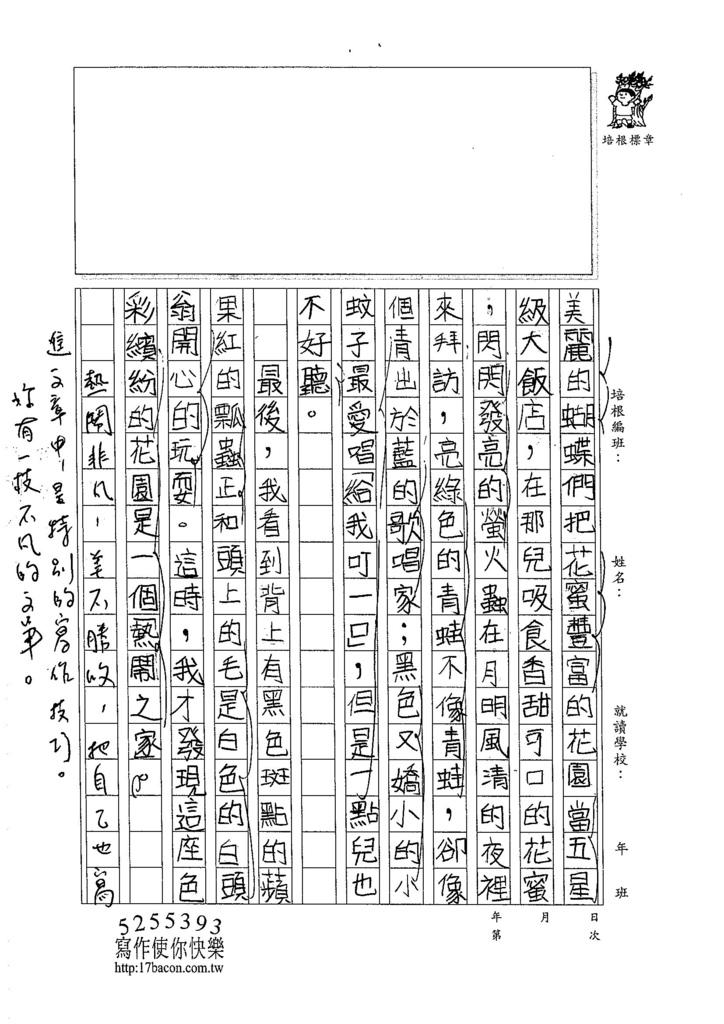 105W4408彭柏齡 (2)