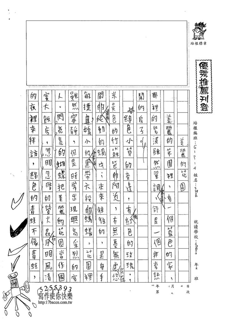 105W4408王翊嘉 (1)
