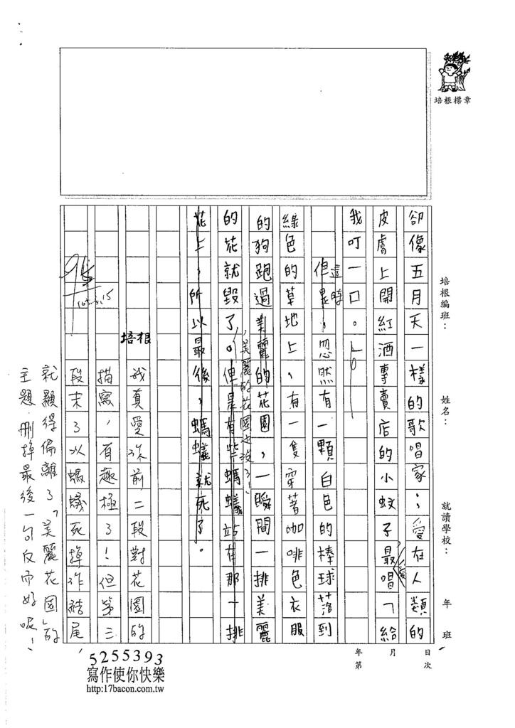 105W4408王翊嘉 (2)