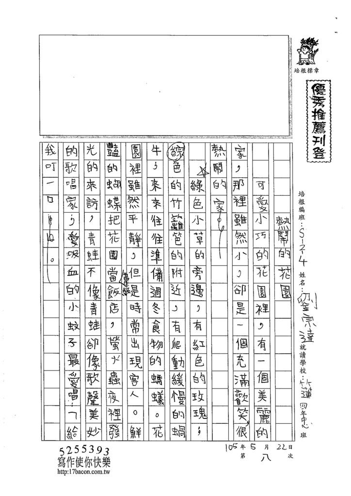 105W4408劉宗達 (1)