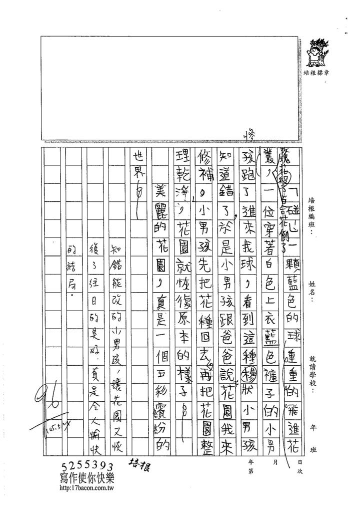 105W4408劉宗達 (2)