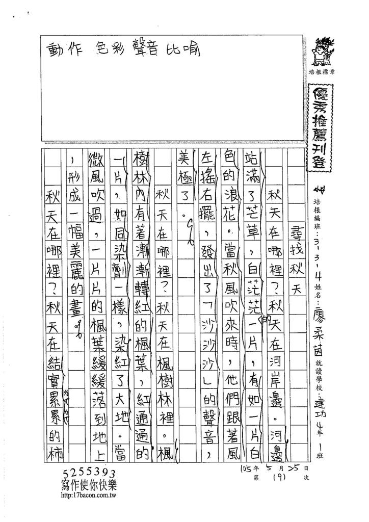 105W4409廖柔茵 (1)