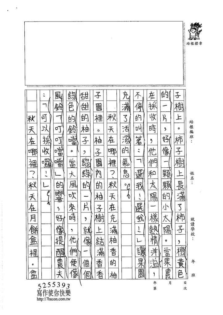 105W4409廖柔茵 (2)