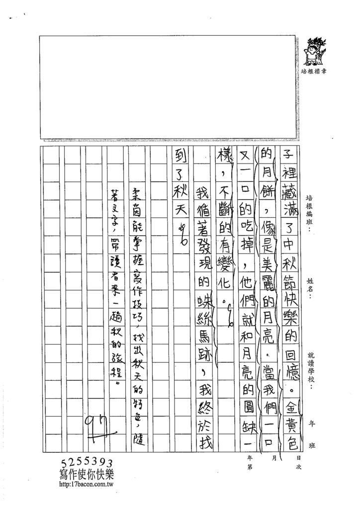 105W4409廖柔茵 (3)