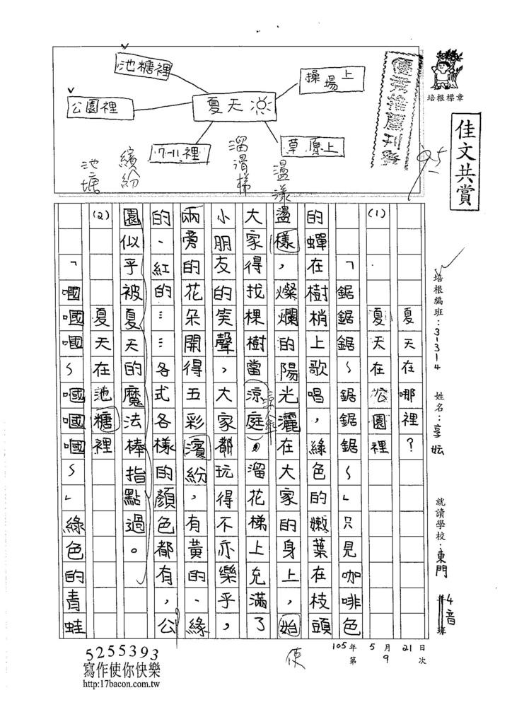 105W4409謝享妘 (1)