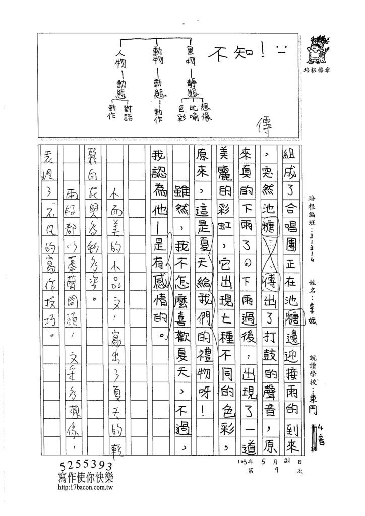 105W4409謝享妘 (2)