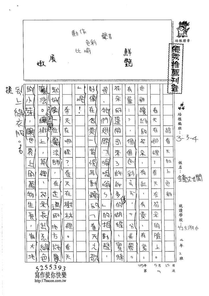 105W4409鍾苡嫺 (1)