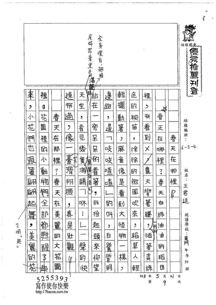 105W4409王君廷 (1)