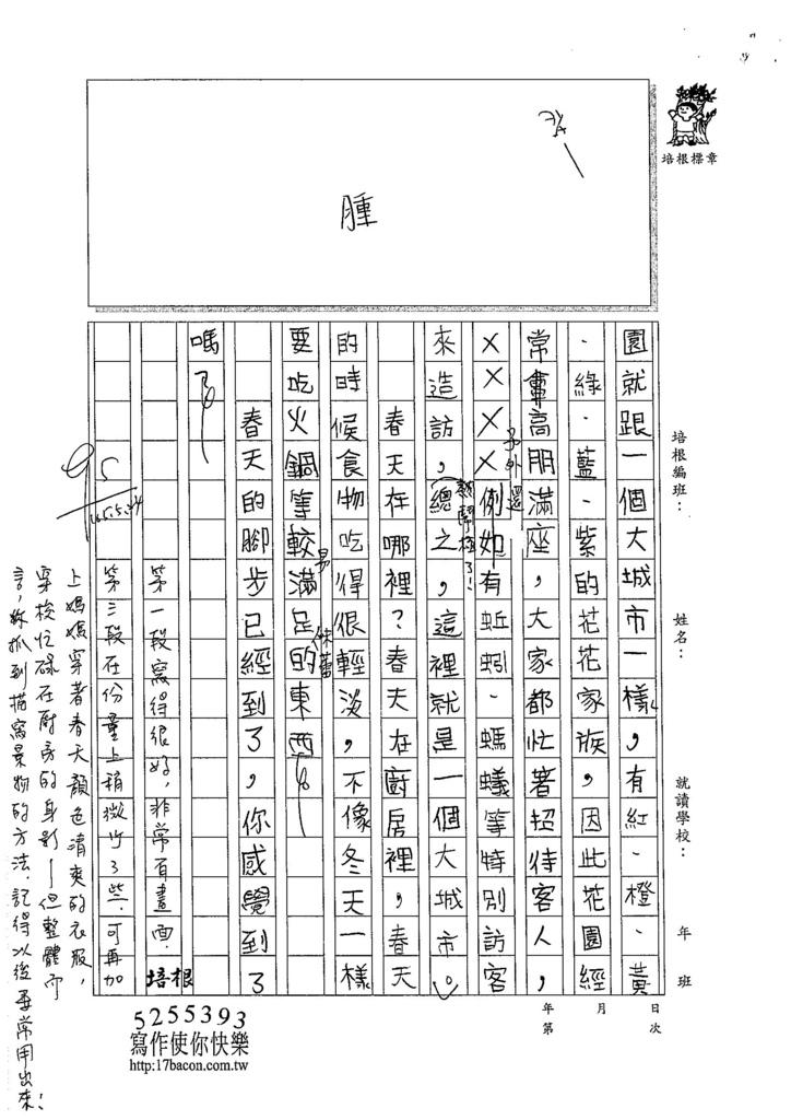 105W4409王君廷 (2)