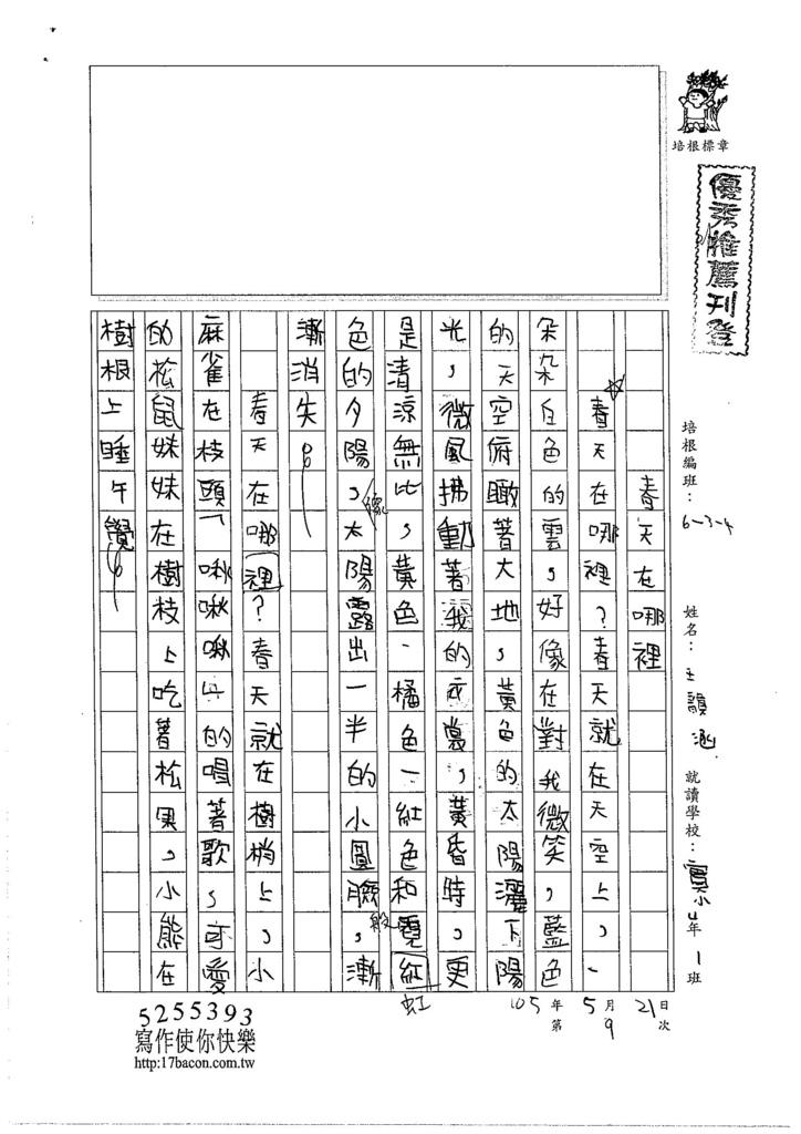 105W4409王韻涵 (1)