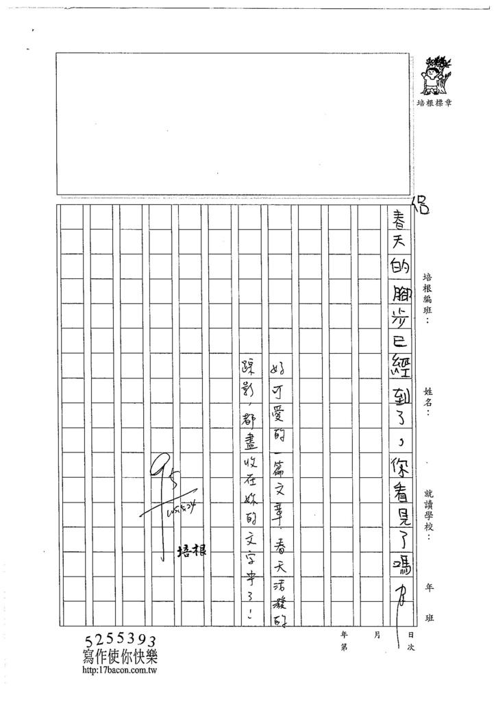 105W4409王韻涵 (2)