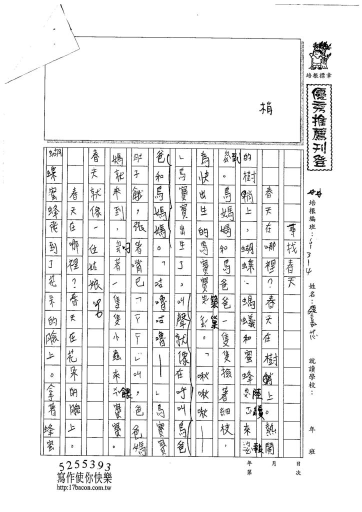 105W4409張嘉芯 (1)