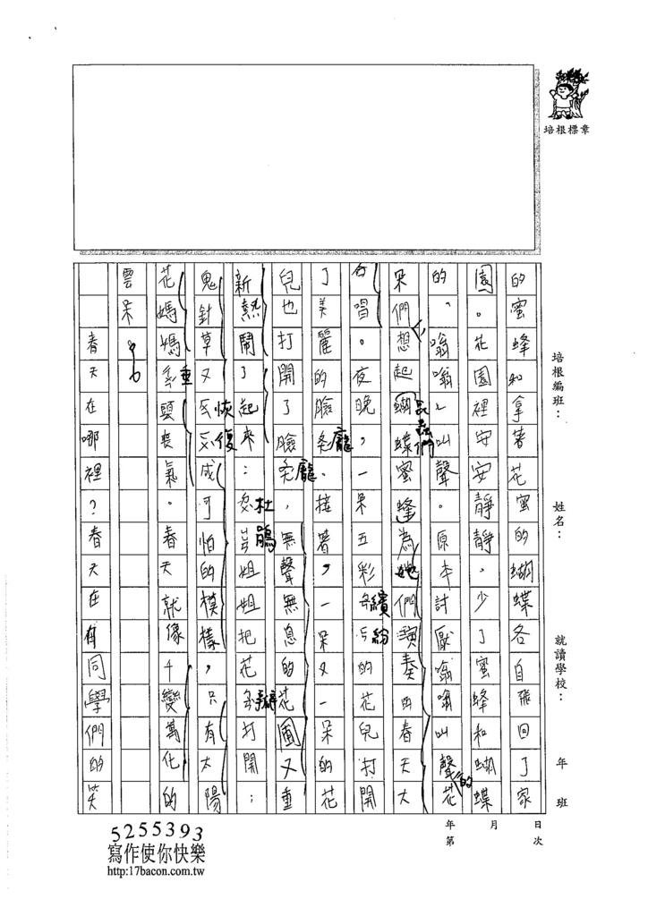 105W4409張嘉芯 (2)