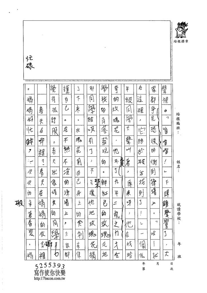 105W4409張嘉芯 (3)