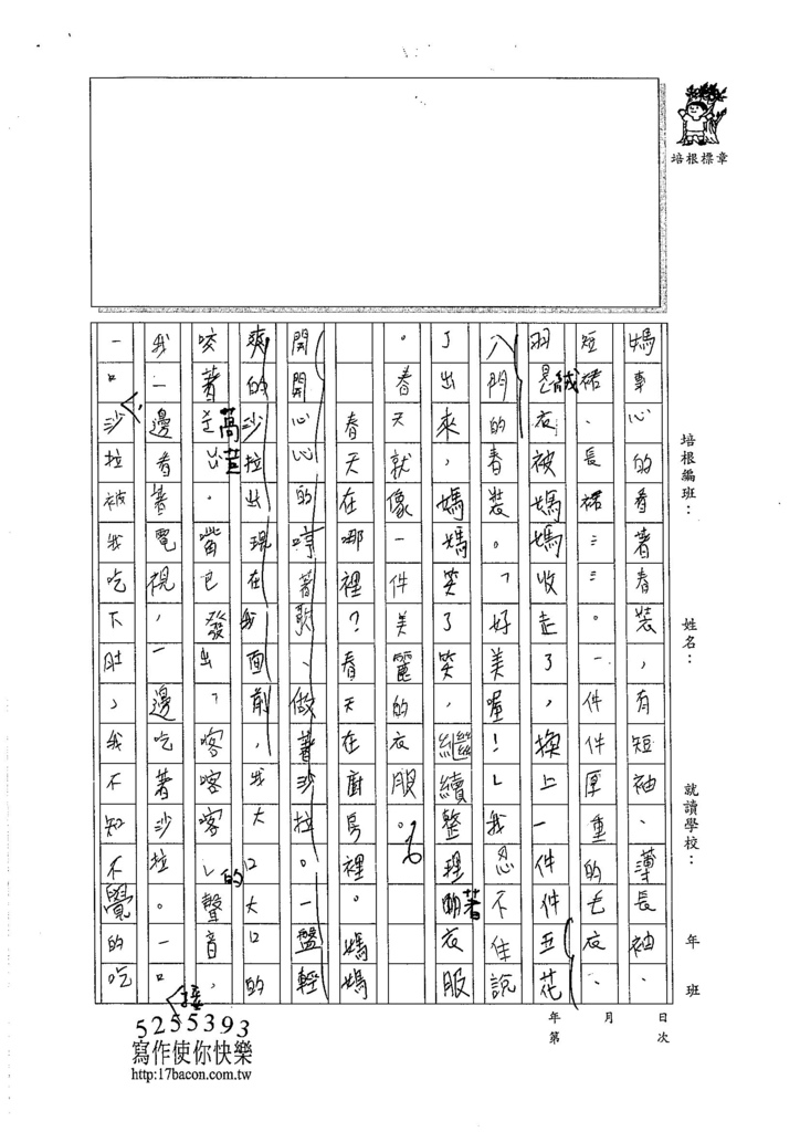 105W4409張嘉芯 (4)