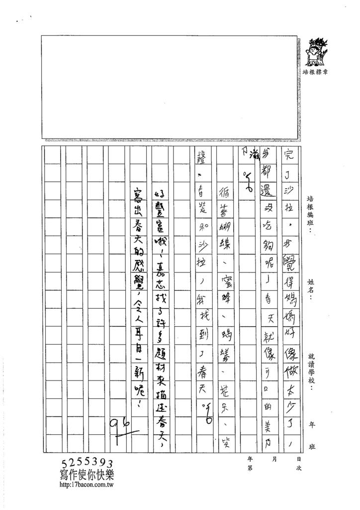 105W4409張嘉芯 (5)