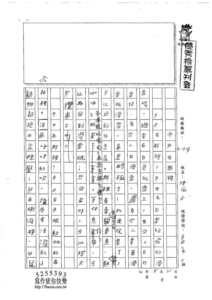 105W4409陳薇安 (1)