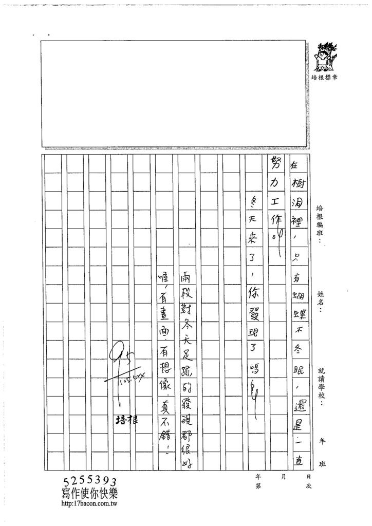 105W4409陳薇安 (2)