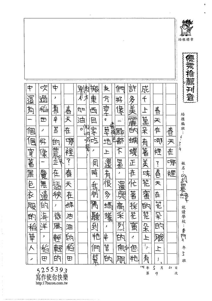 105W4409劉晨緯 (1)